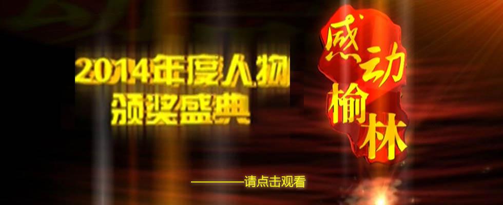 《感动榆林》2014年度人物颁奖盛典