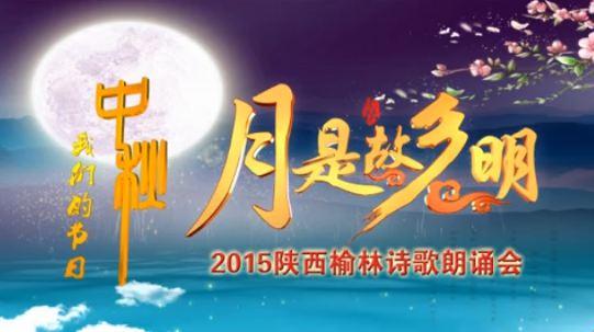 2015中秋诗会