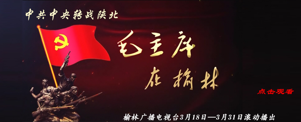 转战陕北——毛主席在榆林