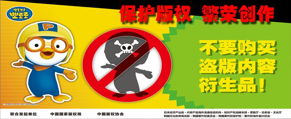 中日韩版权公益宣传片
