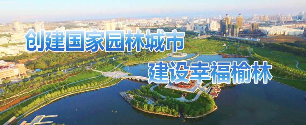 创建国家园林城市
