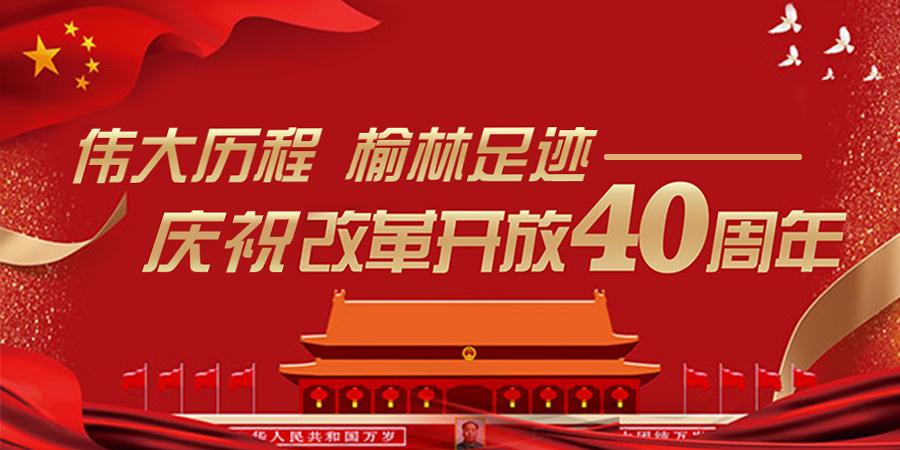 伟大历程 榆林足迹——庆祝改革开放40周年