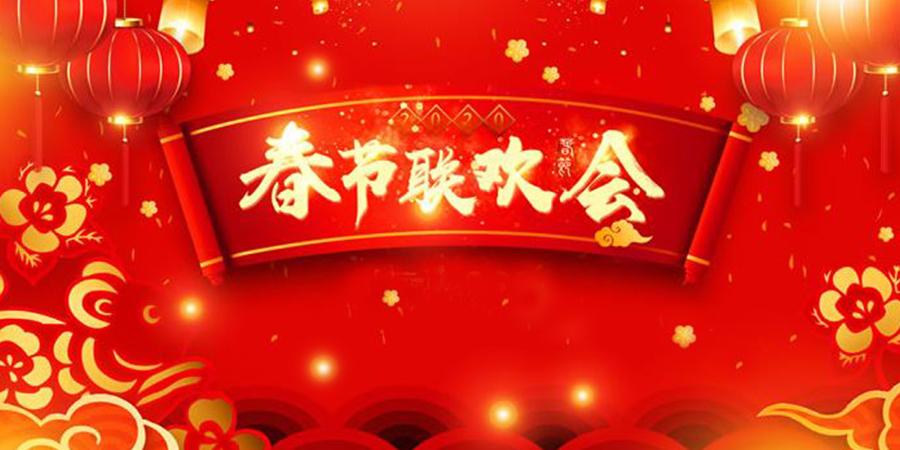 2020 榆林春节晚会