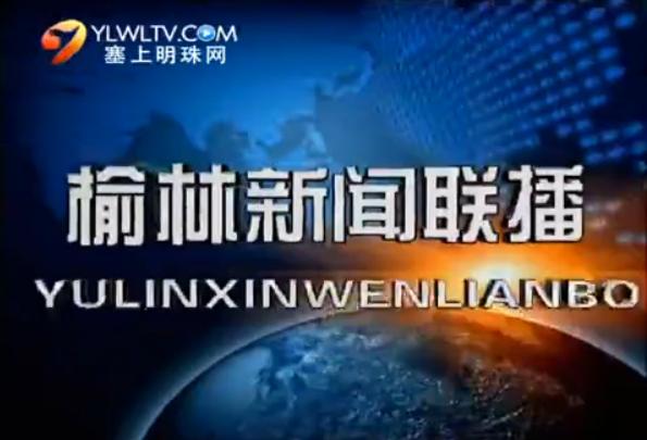 榆林新闻联播 2013-10-08