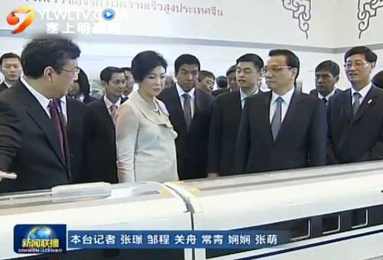 李克强与泰国总理英拉共同出席中国高铁展