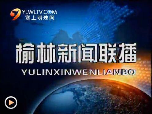 榆林新闻联播 2013-10-12