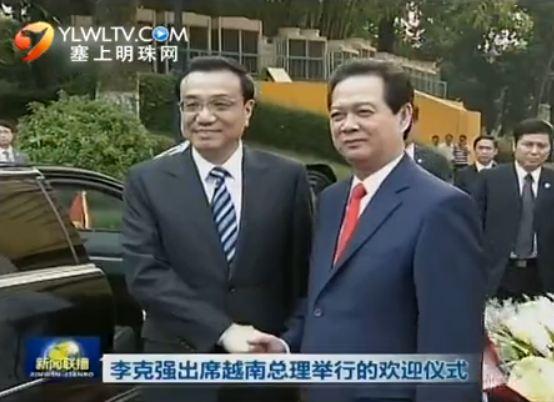 李克强出席越南总理举行的欢迎仪式