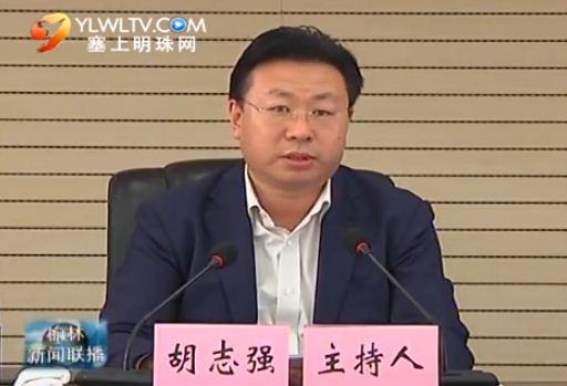 点击观看《胡志强主持召开县区委书记座谈会》