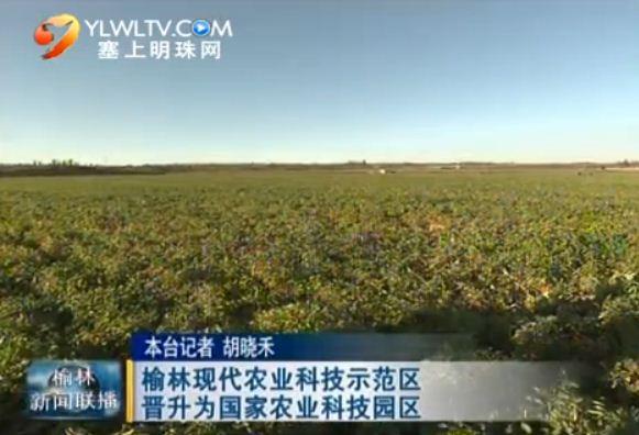 点击观看《榆林现代农业科技示范区晋升为国家农业科技园区》