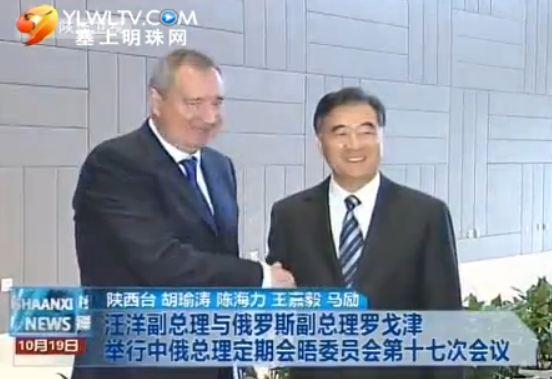 中俄总理定期会晤委员会第十七次会议在西安举行