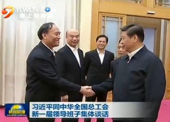 习近平同中华全国总工会新一届领导班子集体谈话