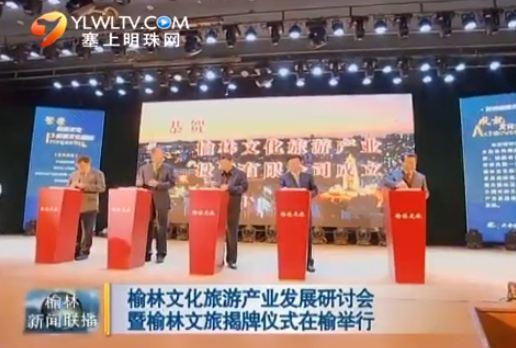 点击观看《榆林文化旅游产业发展研讨会暨榆林文旅揭牌仪式在榆举行》