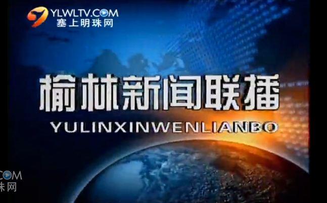 榆林新闻联播2013-11-07