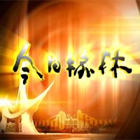 今日榆林2013-11-13