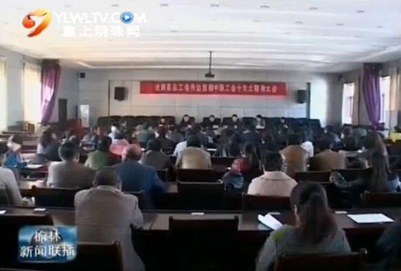 点击观看《清涧县总工会传达学习中国工会十六大精神》
