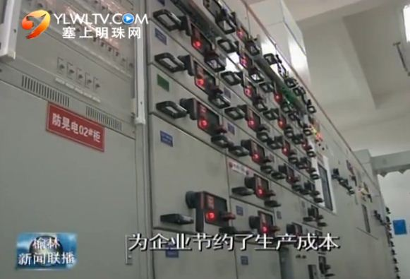 """点击观看《榆林:能化产业新""""三化""""战略助推经济转型升级》"""
