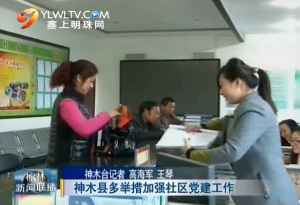 神木县多举措加强社区党建工作