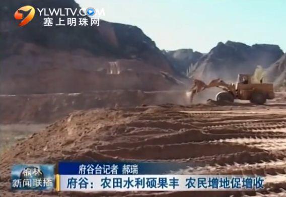 点击观看《府谷:农田水利硕果丰农民增地促增收》