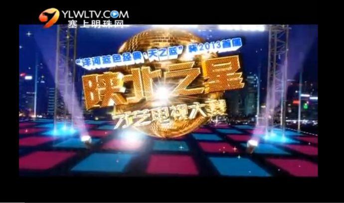 陕北之星才艺电视大赛 复赛第八场