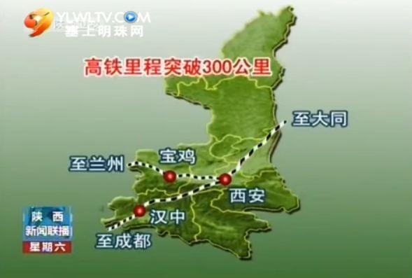 我省今年铁路投资达200亿元 西宝高铁年内开通