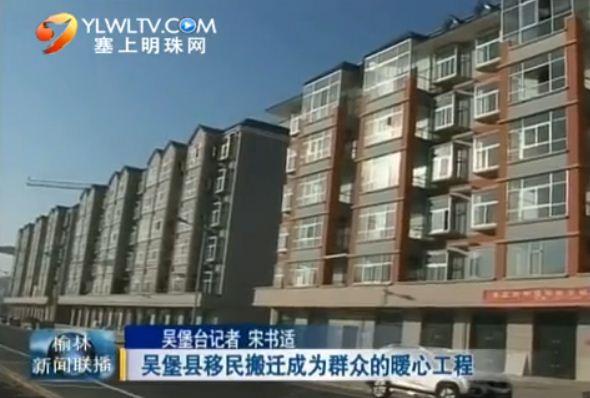 点击观看《吴堡县移民搬迁成为群众的暖心工程》