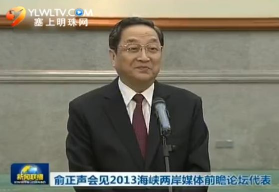 点击观看《俞正声会见2013海峡两岸媒体前瞻论坛代表》