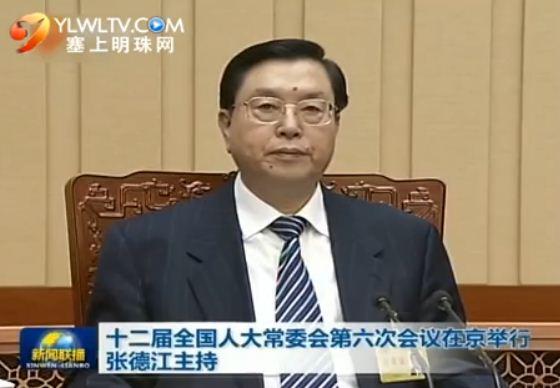 十二届全国人大常委会第六次会议在京举行 张德江主持
