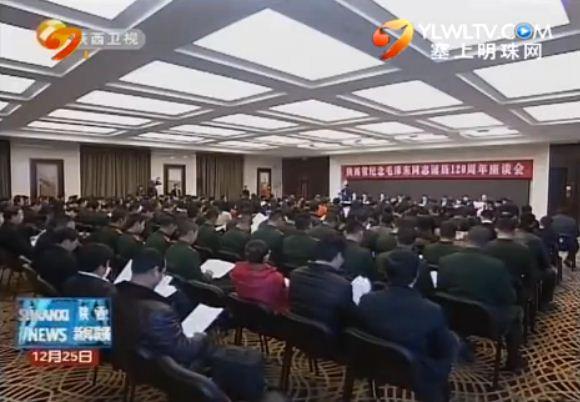 点击观看《陕西省纪念毛泽东同志诞辰120周年座谈会延安举行》