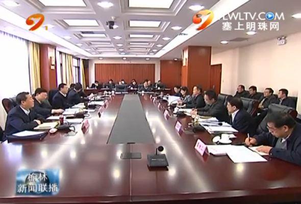 市委召开常委会议传达学习省委十二届四次全会精神
