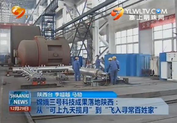 嫦娥三号科技成果落地陕西