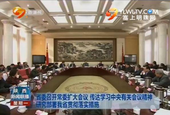 省委召开常委扩大会议 传达学习中央有关会议精神