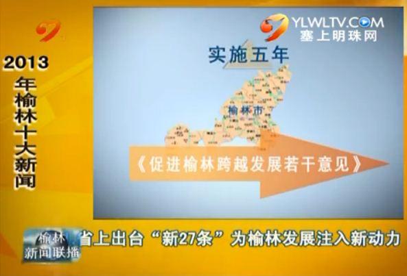 2013年榆林十大新闻揭晓