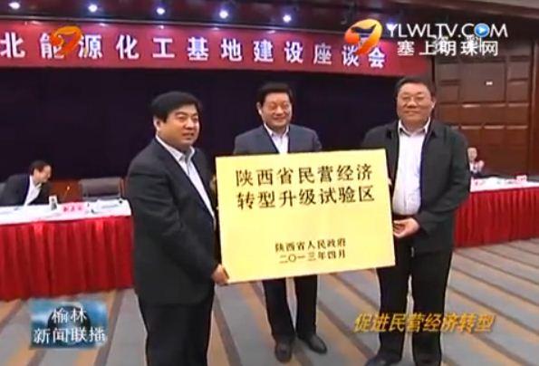 府谷:省级民营经济转型升级试验全面推进