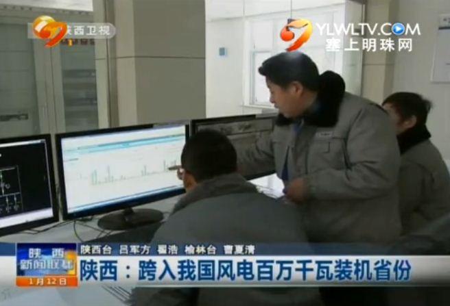 点击观看《陕西:跨入我国风电百万千瓦装机省份》