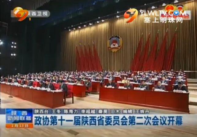 陕西省两会特别报道 2014-01-13