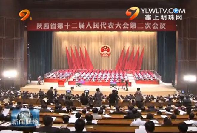 点击观看《陕西省第十二届人民代表大会第二次会议在西安开幕》