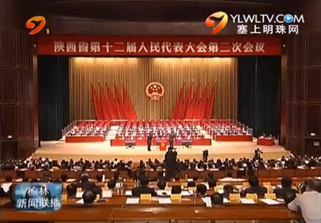 点击观看《陕西省第十二届人民代表大会第二次会议闭幕》