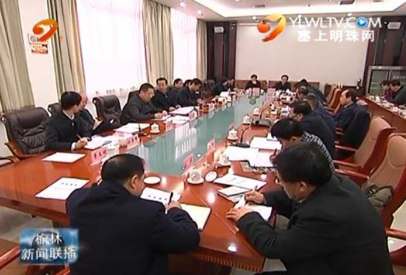 陆治原主持召开市政府党组扩大会议安排部署安全生产工作