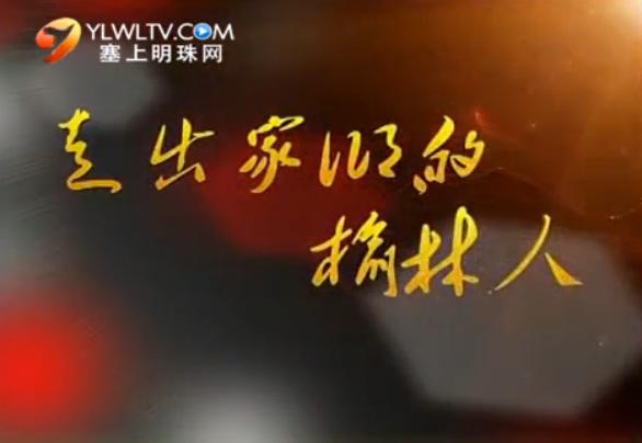 走出家乡的榆林人 2014-01-27