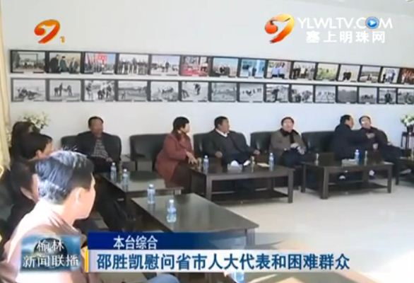 邵胜凯慰问省市人大代表和困难群众