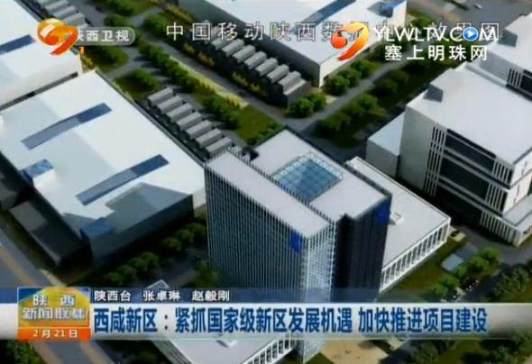 西咸新区:抓紧国家级新区发展机遇 加快项目建设