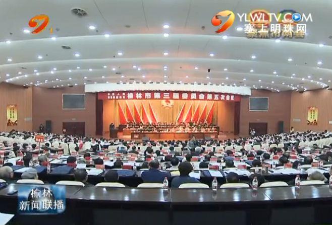 点击观看《政协榆林市第三届委员会第五次会议开幕》