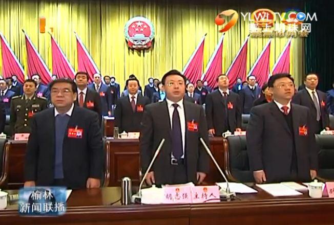 点击观看《榆林市第三届人民代表大会第五次会议开幕》