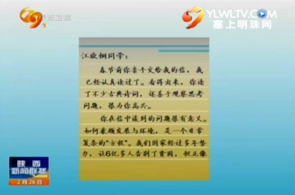 """国务院总理李克强给商洛镇安小女孩回信希望她和她的同学成为绿色发展""""小喇叭"""""""