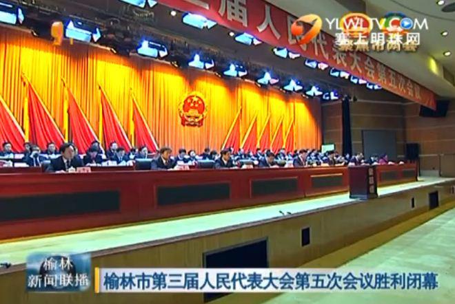 点击观看《榆林市第三届人民代表大会第五次会议胜利闭幕》