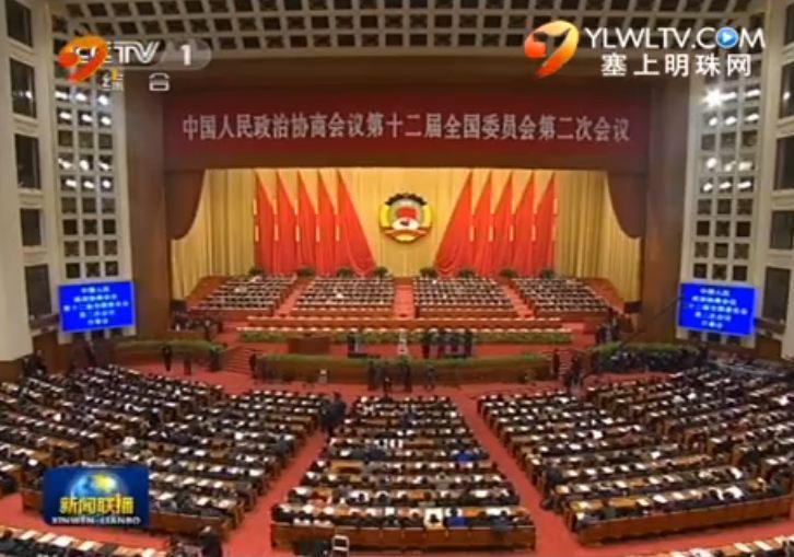 点击观看《全国政协十二届二次会议在京开幕》