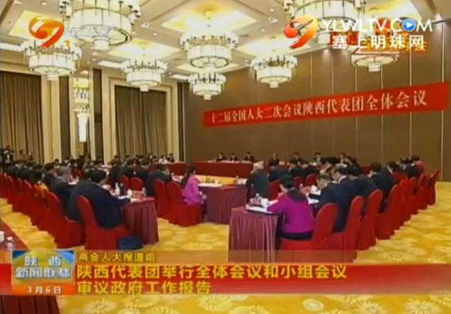 点击观看《陕西代表团举行全体会议和小组会议审议政府工作报告》