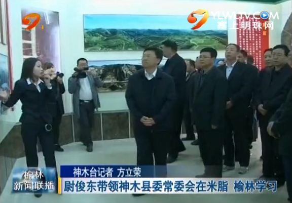 点击观看《尉俊东带领神木县委常委会在米脂榆林学习》