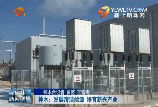 神木:发展清洁能源培育新兴产业