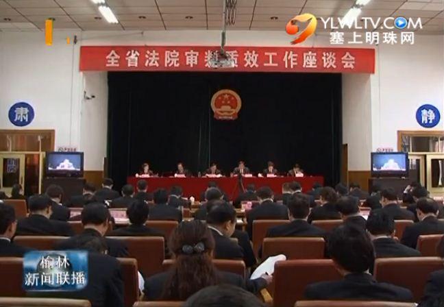 点击观看《全省法院审判质效工作座谈会在榆召开》